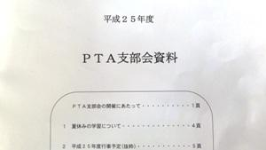 PTA支部会
