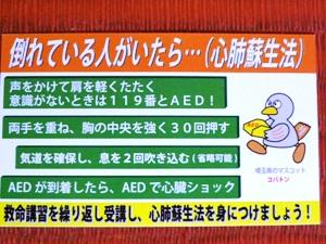 AED講習会